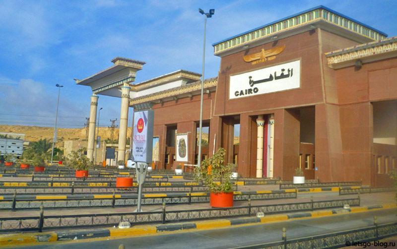 Пограничный пункт Каир