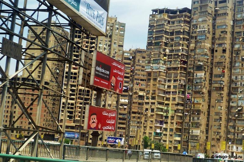 Многоэтажные дома в Каире