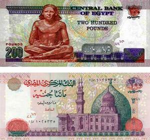 купюра 200 египетских фунтов