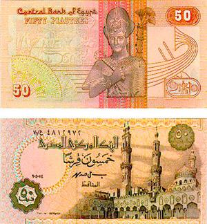 купюра 50 египетских пиастров