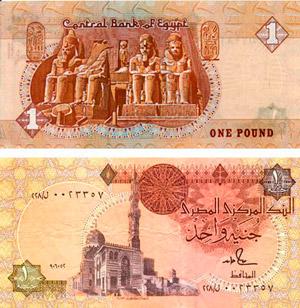 купюра 1 египетский фунт