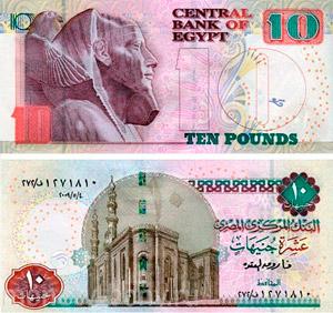 купюра 10 египетских фунтов