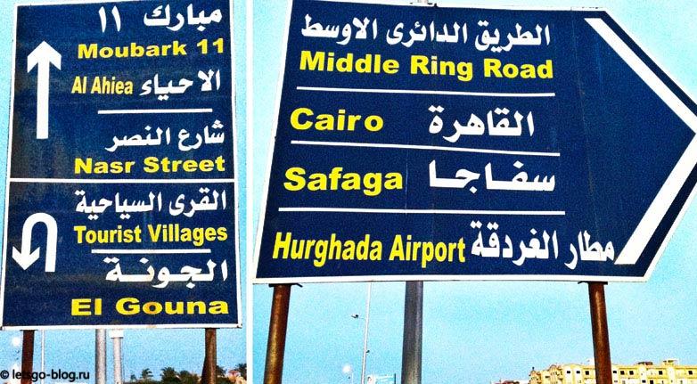 дорожные указатели Хургады