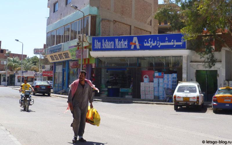 магазин Абу Ашара в Хургаде
