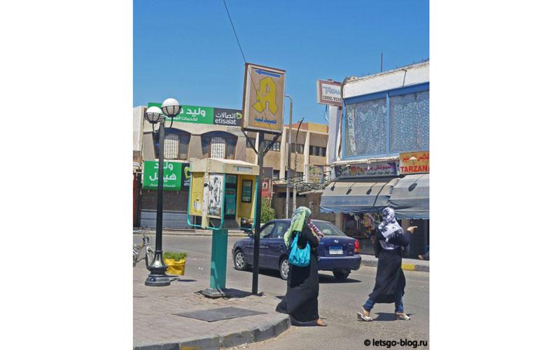 арабские женщины в Хургаде