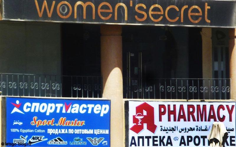 магазины на улице Шератон Хургада