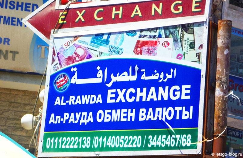 обмен валют в хургаде