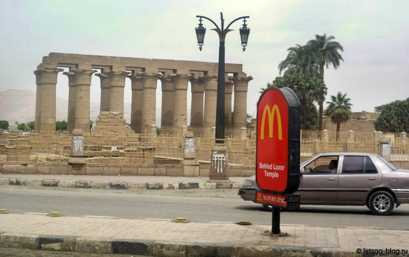 Макдональдс и Луксорский храм