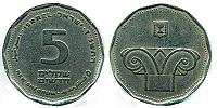 Монета 5 новых шекелей