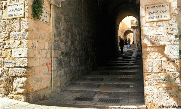 Львиные ворота, Виа Долороза, Иерусалим