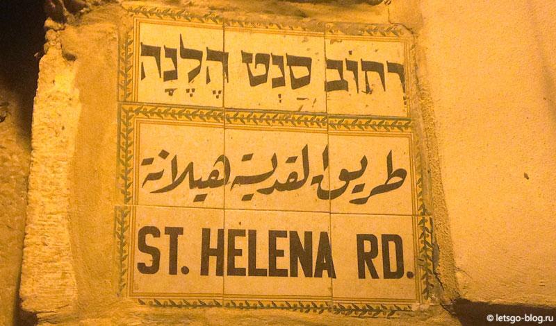 Улица Святой Елены, Иерусалим