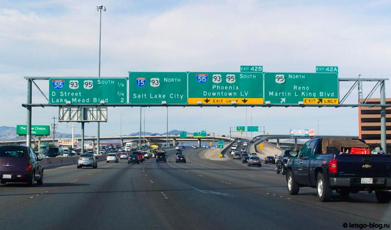 Как доехать до Лас-Вегаса