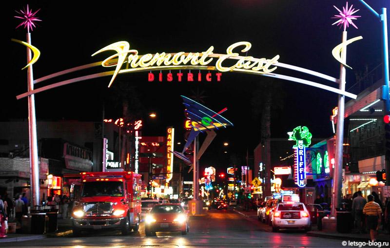 Фримонт-стрит, Лас-Вегас