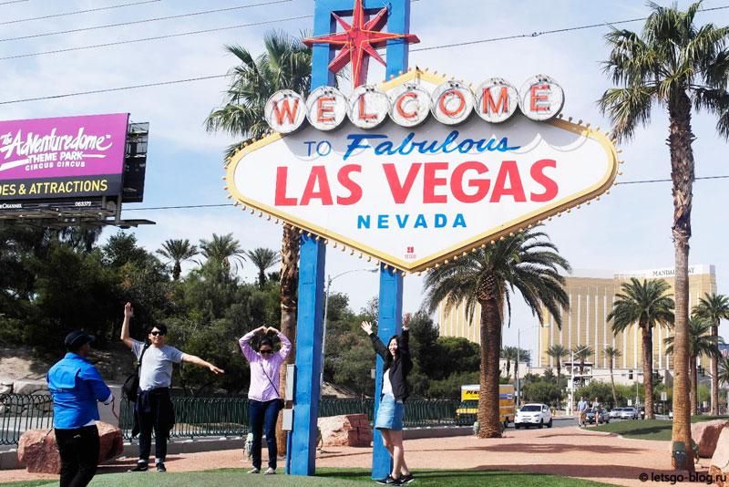 Знак Добро пожаловать в Лас-Вегас