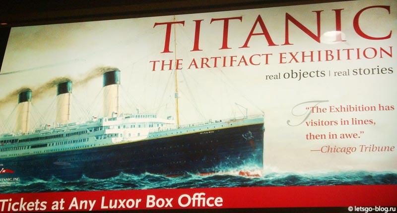 Выставка Титаник, Лас-Вегас