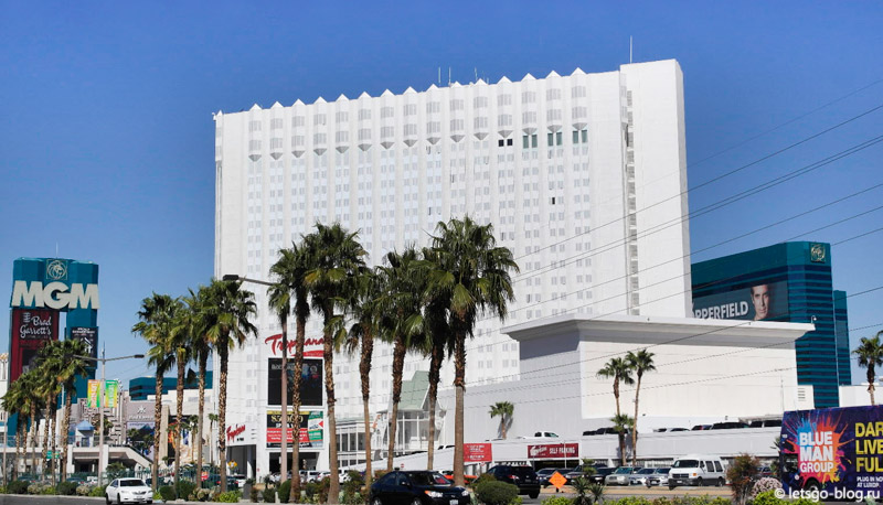 Отель Тропикана Лас-Вегас