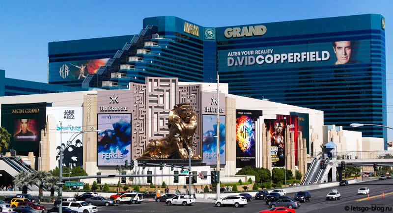 Отель МГМ Гранд Лас-Вегас