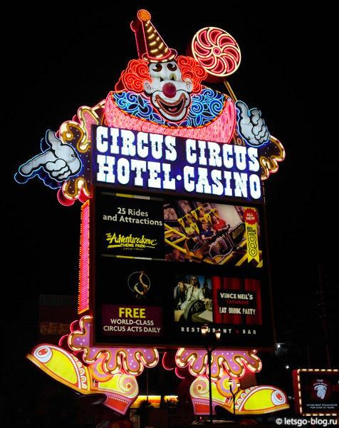 Отель Цирк Цирк, Лас-Вегас