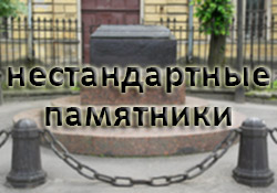 нестандартные памятники спб
