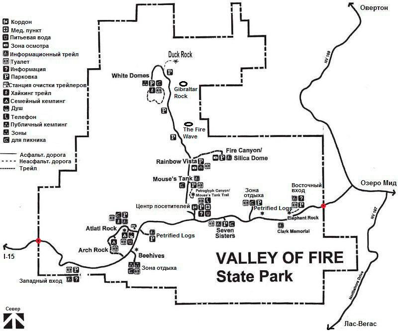 Схема парка Долина Огня