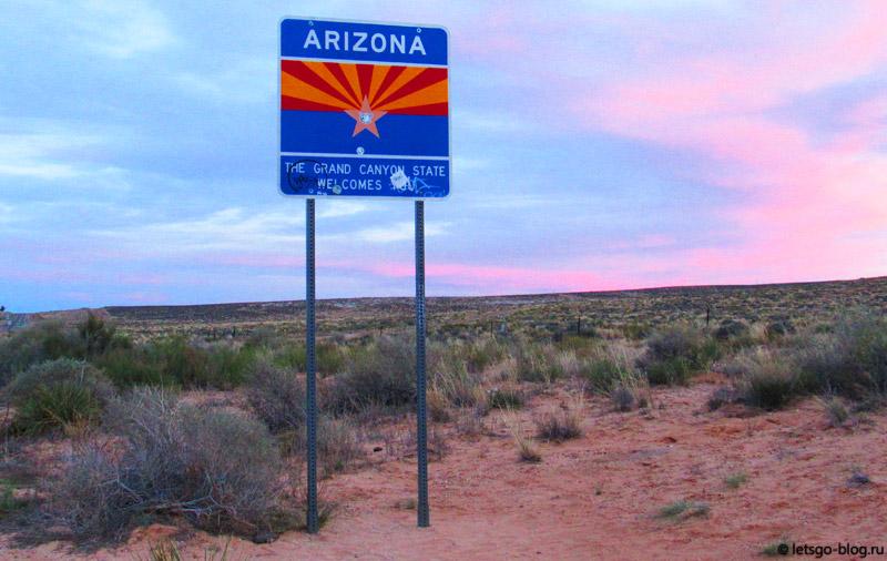Знак добро пожаловать в Аризону