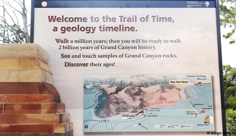 Большой каньон, Trail of Time (Дорога Времени)
