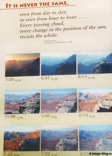 Большой каньон меняет цвета