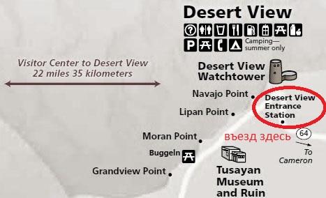 Вход на Большой каньон схема