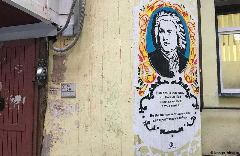Граффити Питера Бах