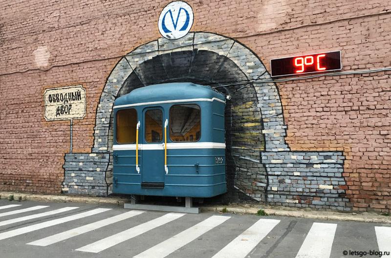 Вагон метро в стене спб