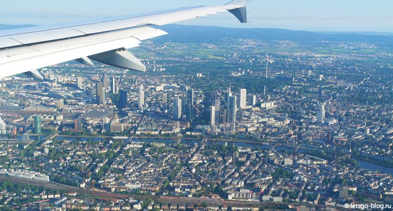 Посадка во Франкфурте