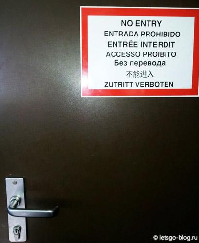 смешные надписи в отелях