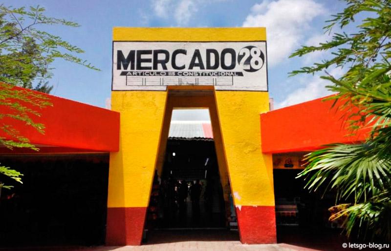 Рынок Меркадо 28 Канкун