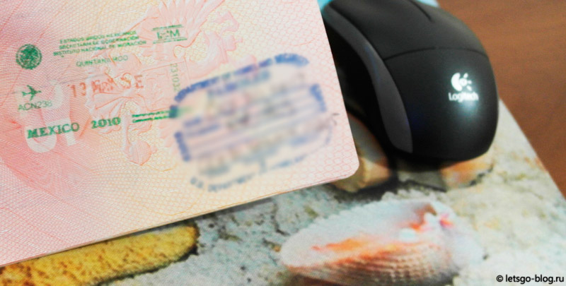 Штамп в паспорт Мексика