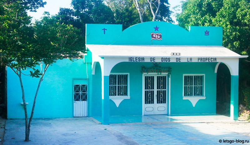 Мексиканские деревни церковь