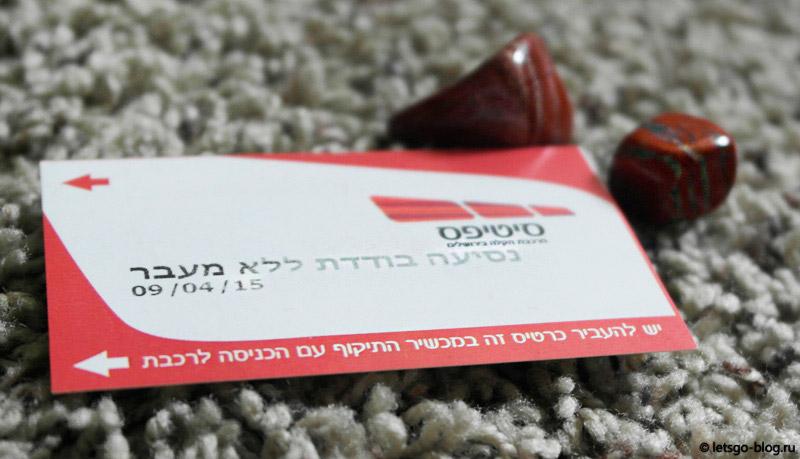 Билет на трамвай в Иерусалиме