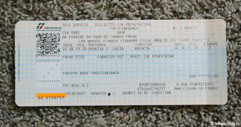 Билет на поезд Италия
