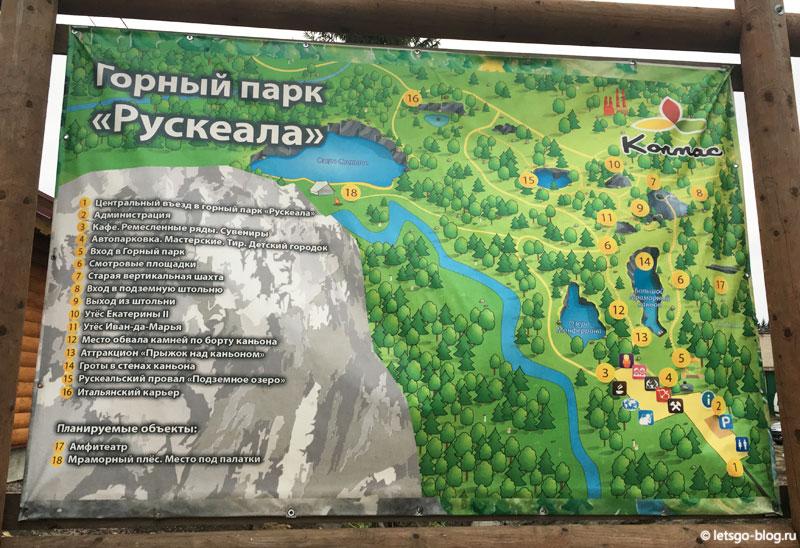 Схема парка Рускеала