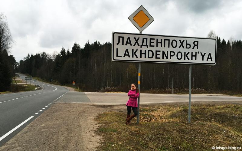 Лахденпохья Карелия