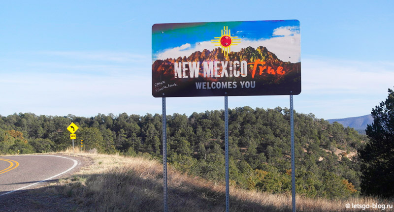 Знак Добро пожаловать в Нью-Мексико!