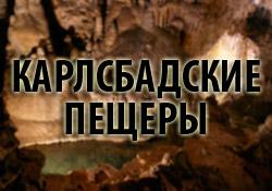 карлсбадские пещеры
