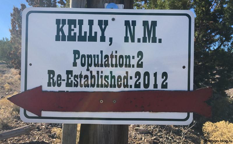 Келли (Kelly), Нью-Мексико