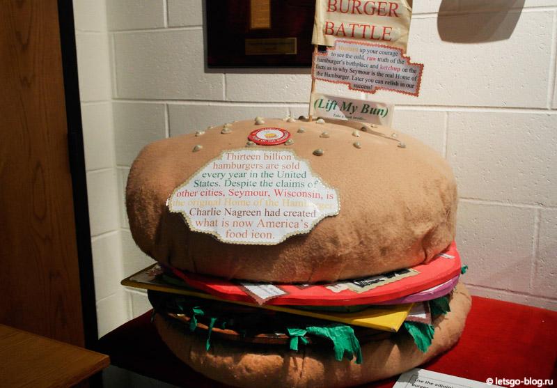 Музей Сеймур. Выставка гамбургеров