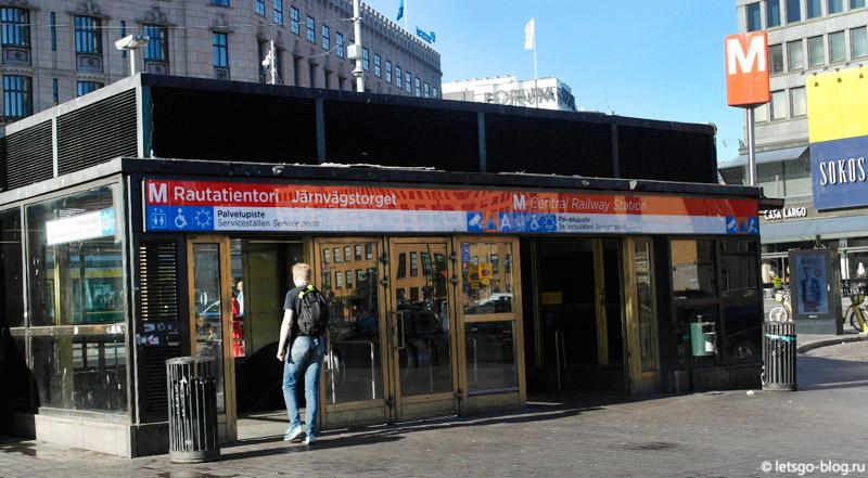 станция метро Rautatientori