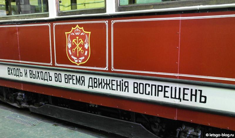 Музей городского электрического транспорта Питер