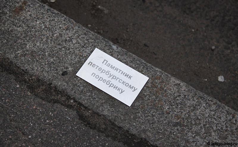 Памятник петербургскому поребрику