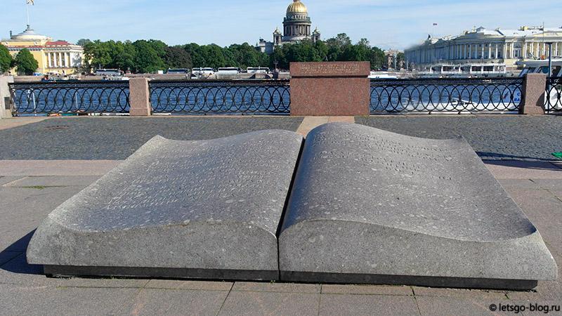 Памятник раскрытой книге