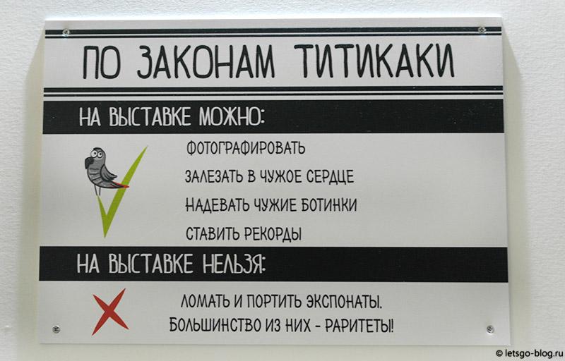Титикака музей