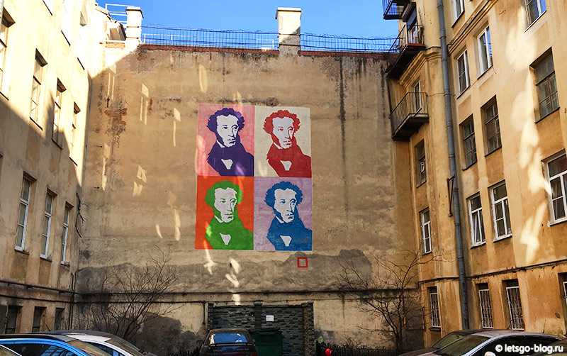 Пушкин в поп-арте