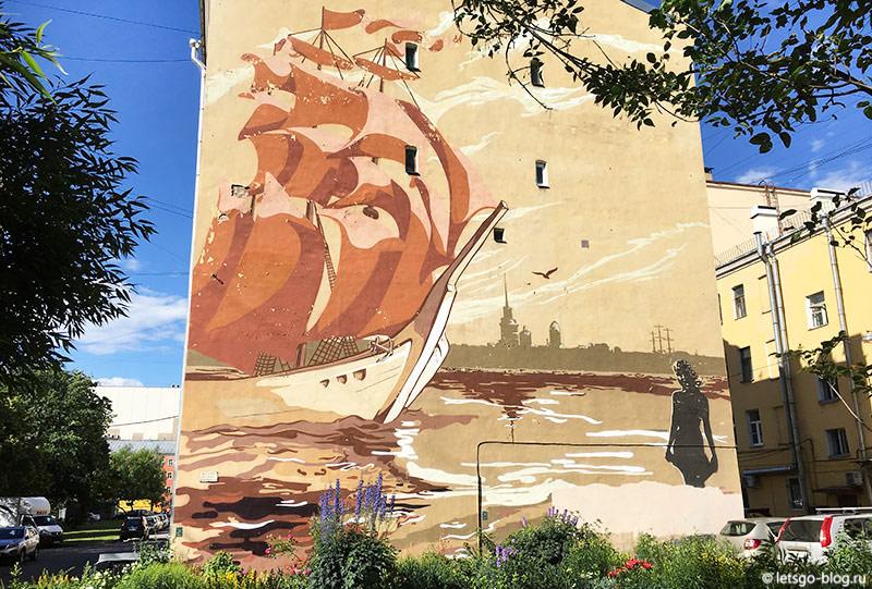 Граффити Алые паруса